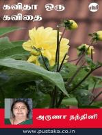 Kavitha Oru Kavidhai