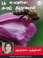 Poomanamey Thazh Thiravai