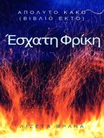 Απόλυτο Κακό (Βιβλίο Έκτο) - Έσχατη Φρίκη