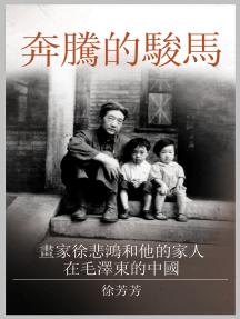 奔騰的駿馬: 畫家徐悲鴻和他的家人在毛澤東的中國