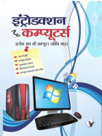 INTRODUCTION TO COMPUTERS (Hindi)