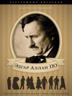 Эдгар Аллан По. Его жизнь и литературная деятельность.