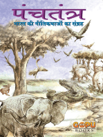 PANCHATANTRA (Hindi)