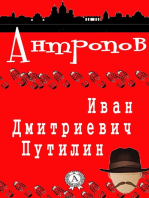 Titel Иван Дмитриевич Путилин