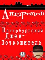 Петербургский Джек-Потрошитель