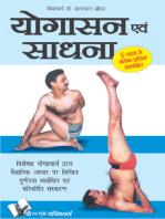 YOGASANA AND SADHANA (Hindi)