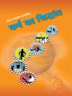 Karma ka Siddhant (In Hindi)