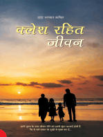 Life Without Conflict (In Hindi)