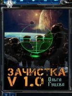 Зачистка v1.0