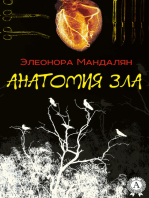 Анатомия зла