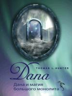 Дана и магия большого монолита