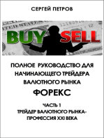 Полное руководство для начинающего трейдера валютного рынка ФОРЕКС, часть 1,Трейдер валютного рынка