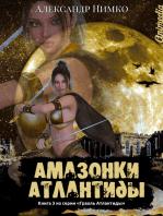 Амазонки Атлантиды - Роман. Альтернативная история, историческое фэнтези, приключения