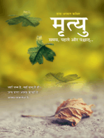मृत्यु समय, पहले और पश्चात... (Hindi)