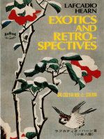 Exotics and Retrospectives