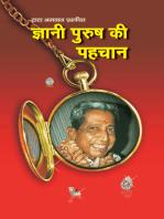 ज्ञानी पुरुष की पहचान (Hindi)