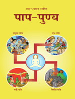 पाप-पुण्य (In Hindi)