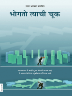Fault is of the Sufferer (In Marathi)