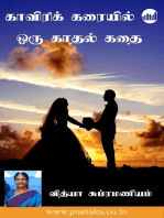 Cauvery Karaiyil Oru Kaadhal Kathai