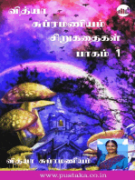 Vidhya Subramaniam Short Stories – Part 1