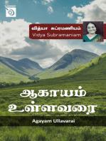 Agayam Ullavarai