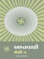 Aptavani-7 (In Gujarati)