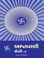 Aptavani-8 (In Gujarati)