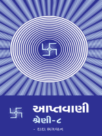 Aptavani-8 (In Gujarati)