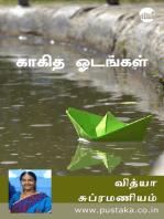 Kaagitha Odangal