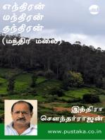 Enthiran Manthiran Thanthiran