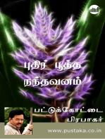 Puthir Pootha Nandhavanam