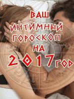 Ваш интимный гороскоп на 2017 год