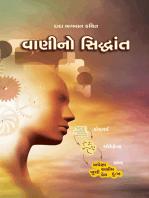 Science Of Speech (Full version) (In Gujarati)