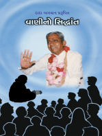 Science Of Speech (Full version) (In Gujarati)