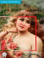 """Сборник """"3 бестселлера. Исторические любовные романы"""""""