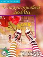 """Сборник """"3 бестселлера о подростковой любви"""""""