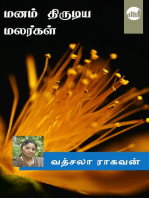 Manam Thirudiya Malargal