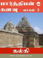Parthiban Kanavu - Part 3