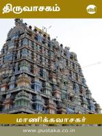 Thiruvasaakam