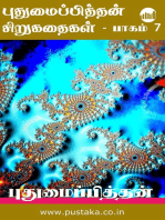 Pudhumaipithan Short Stories - Part 7