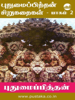 Pudhumaipithan Short Stories - Part 2