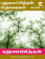 Pudhumaipithan Short Stories - Part 1