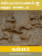 Kamba Ramayanam - Sundara Kandam