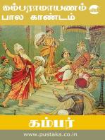 Kamba Ramayanam - Bala Kandam