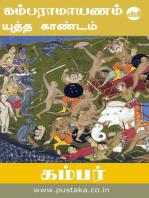 Kamba Ramayanam - Yuddha Kandam
