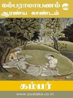 Kamba Ramayanam - Aaranya Kandam
