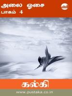 Alai Osai - Part 4 (Piralayam)