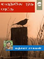 Manathiley Oru Paattu