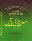 meraj-ki-batain-by-sheikh