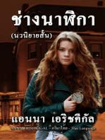 ช่างนาฬิกา - Chang Nalika - The Watchmaker (Thai Language Edition - ภาษาไทย)